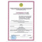 Сертификат о признании утверждения типа средств измерения «Экон»
