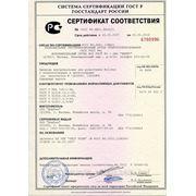 Сертификат соответствия — внутривальный электропривод
