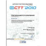 """Диплом участия в выставке """"Строительная техника и технологии 2010"""""""