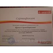 Сертификат Ariston