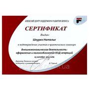 Сертификат о ВЭД
