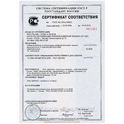 Сертификат соответствия — рольставни