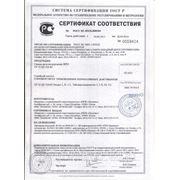 Сертификат соответствия смазка ЖРО