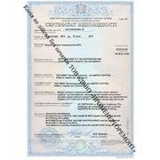 Сертификат соответствия на модули газового пожаротушения МГП