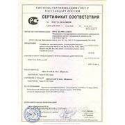 Сертификат HOOD LOCK