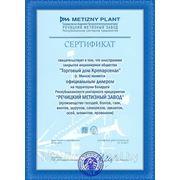 Диллерский сертификат РМЗ