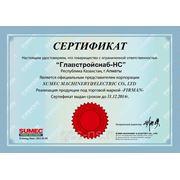 Сертификат диллера Sumec Firman