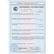 Сертификат соответствия на Тексаунд