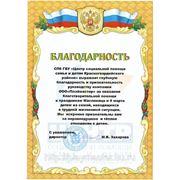 СПб ГБУ Центр социальной помощи семье и детям Красногвардейского района