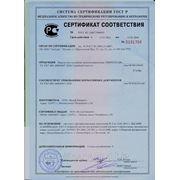 Сертификат соответствия Фонстар