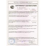 сертификат соответствия массажера для ног