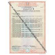 Приложение 2 к Сертификату соответствия на модули газового пожаротушения МГП