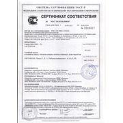 Сертификат соответствия смазка Циатим-221
