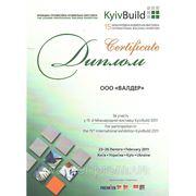 """Диплом за участие в выставке """"Kyiv Build 2011"""""""