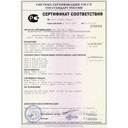 Сертификат — привод FAAC для распашных ворот