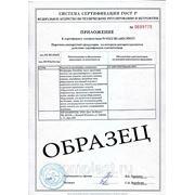 Сертификаты на емкости