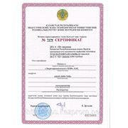 Өлшем құралдарының типін бекіеуді тану туралы сертификат МАК-2000-UMS»