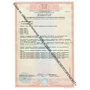 Сертификат соответствия на модули газового пожаротушения автоматические МГПА объемом от 5 до 40л (Приложение 1)