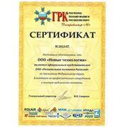 sertifikat_rosholod.jpg