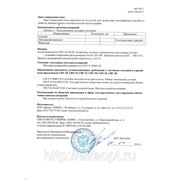 Сертификаты для РФ на счетчики воды Росконтроль. Если Вам нужны данные документы в лучшем качестве и с печатями продавца продукции обращайтесь в офис - +7 343 2049623