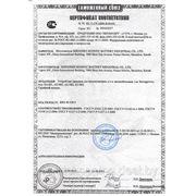 Сертификат на зарядные Strongpower.