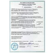 Сертификат на РБУ ZZBO