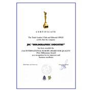 Сертификат на Международный приз Европы За качество