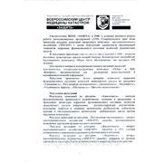 Всероссийский центр медицины катастроф