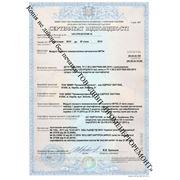 Сертификат соответствия на модули газового пожаротушения автоматические МГПА объемом от 1 до 3л