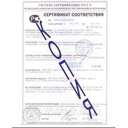 Внимание!!! С 3 ноября 2011 г., выпускаемая продукция компании «ОСК», а именно — РУКАВА ВЫСОКОГО ДАВЛЕНИЯ — сертифицирована в Государственном реестре по системе обязательной сертификации ГОСТ Р.