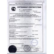 """Сертификат соответствия на Пулеулавливатель 3 класса """"ДЕЛЬТА""""."""