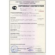 Сертификат — шлагбаумы FAAC