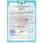 лицензия № 7519П от 29.07.2009 г.,  выдана центром по лицензированию, сертификации и защите государственной тайны ФСБ России на осуществление разработки, производства шифровальных средств, защищенных с использованием шифровальных средств информационн