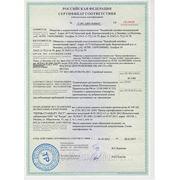 Сертификат НЦ60-125