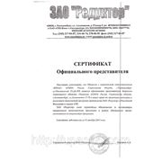 """Сертификат официального дилера ЗАО """"Редуктор"""""""