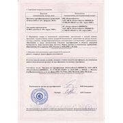 Сертификат пожарной безопасности на Тексаунд (оборот)