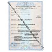 Сертификат соответствия на модули газового пожаротушения автоматические МГПА объемом от 5 до 40л