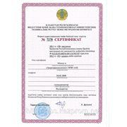 Өлшем құралдарының типін бекіеуді тану туралы сертификат «МАК-2000»