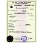 огневзломостойкие сейфы (2 класс, 90Б) Евро Гарант — сертификат ГОСТ