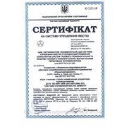 Сертификат на Систему управления качеством ДСТУ ISO 9001:2009