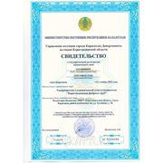 Свидетельство о регистрации КФТ
