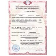 сейфы огневзломостойкие ПКО — сертификат на огнестойкость