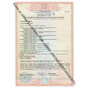 Приложение 1 к Сертификату соответствия на компоненты систем газового пожаротушения