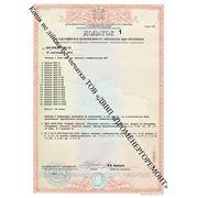 Приложение 1 к Сертификату соответствия на модули газового пожаротушения МГП