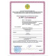 Өлшем құралдарының типін бекіеуді тану туралы сертификат «Экон»