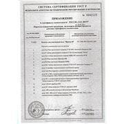 """Приложение к сертификату на Пулеулавливатель 6а класса """"Притон-М"""""""