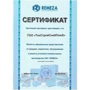 Сертификат завода Ремеза