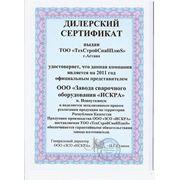 Сертификат завода Искра 2011