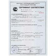 Сертификат — привод вальный Shaft