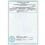Приложение к Сертификату на РБУ ZZBO